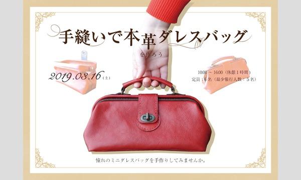 ものづくり館 by YKKのワークショップ「手縫いで本革ダレスバッグをつくろう」(主催:ものづくり館 by YKK)イベント
