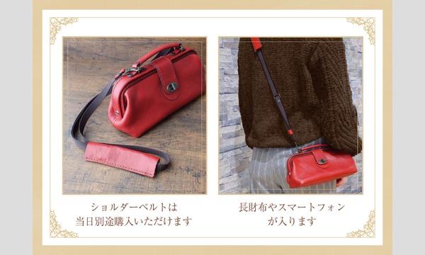 ワークショップ「手縫いで本革ダレスバッグをつくろう」(主催:ものづくり館 by YKK) イベント画像3