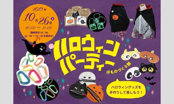 ものづくり館 by YKKのイベント「ハロウィンパーティー@ものづくり館」(主催:ものづくり館 by YKK)イベント
