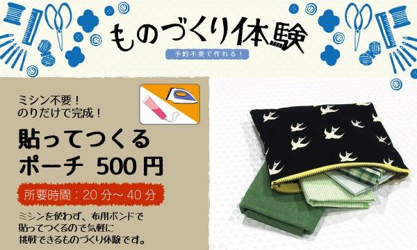 予約不要!ものづくり体験:貼ってつくるポーチ in東京イベント