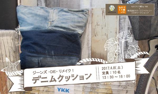 ものづくり館 by YKKのワークショップ「ジーンズ・DE・リメイク! デニムクッション」(主催:ものづくり館 by YKK)イベント