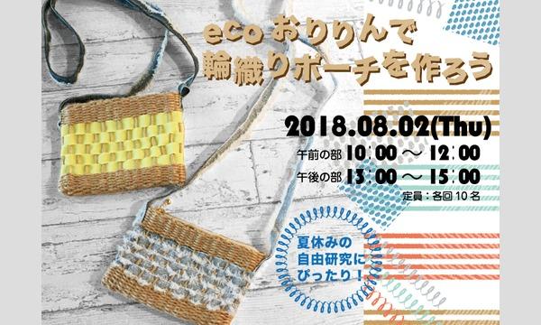 ワークショップ「ecoおりりんで輪織りポーチを作ろう」(主催:ものづくり館 by YKK) イベント画像1