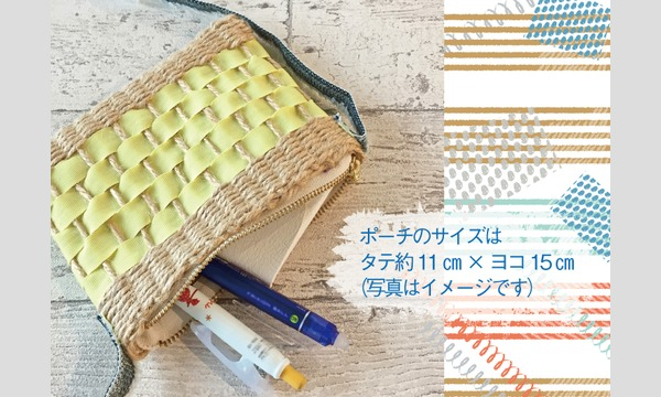 ワークショップ「ecoおりりんで輪織りポーチを作ろう」(主催:ものづくり館 by YKK) イベント画像2