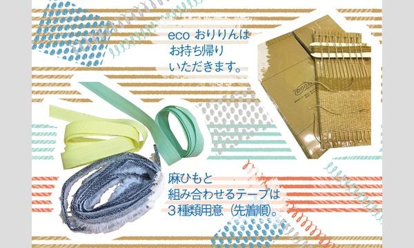 ワークショップ「ecoおりりんで輪織りポーチを作ろう」(主催:ものづくり館 by YKK) イベント画像3