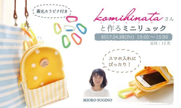 ものづくり館 by YKKのワークショップ「komihinataさんと作るミニリュック」(主催:ものづくり館 by YKK)イベント