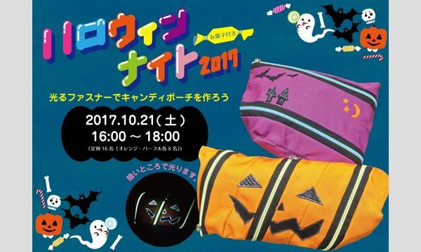 イベント「ハロウィンナイト2017:光るファスナーでキャンディポーチを作ろう」(主催:ものづくり館 by YKK) in東京イベント