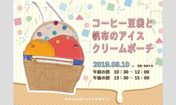ものづくり館 by YKKのワークショップ「コーヒー豆袋と帆布のアイスクリームポーチを作ろう」(主催:ものづくり館 by YKK)イベント