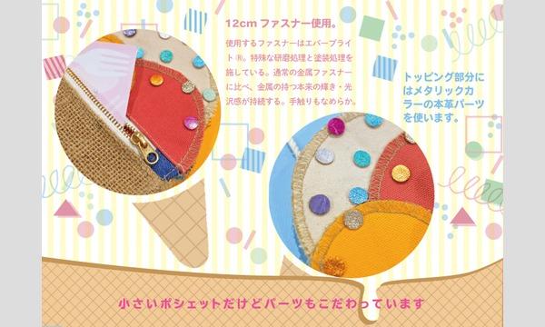 ワークショップ「コーヒー豆袋と帆布のアイスクリームポーチを作ろう」(主催:ものづくり館 by YKK) イベント画像2