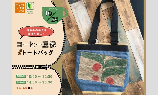 ものづくり館 by YKKのワークショップ「コーヒー豆袋のトートバッグ」(主催:ものづくり館 by YKK)イベント
