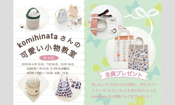 年間ワークショップ「komihinataさんの可愛い小物教室」(主催:ものづくり館 by YKK) イベント画像1