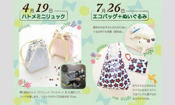 年間ワークショップ「komihinataさんの可愛い小物教室」(主催:ものづくり館 by YKK) イベント画像2