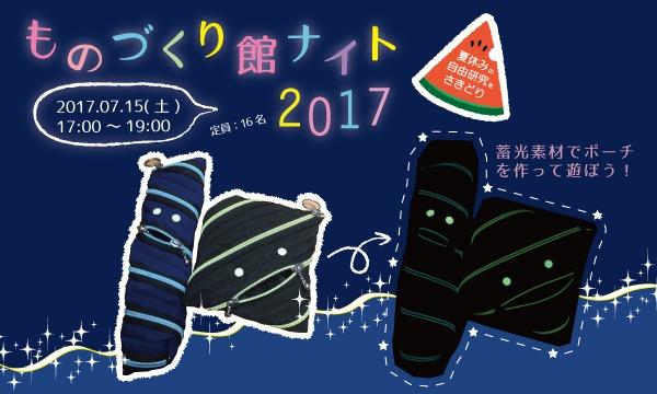 イベント「ものづくり館ナイト2017-蓄光素材でポーチを作って遊ぼう!」(主催:ものづくり館 by YKK) in東京イベント