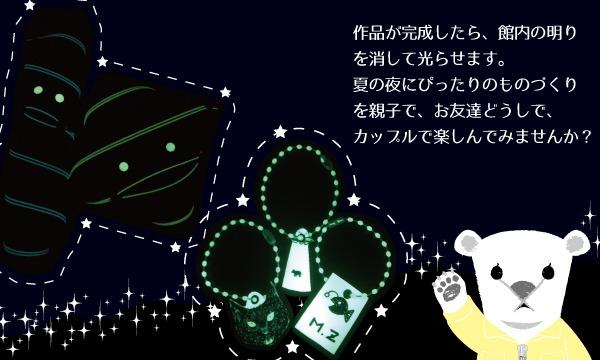イベント「ものづくり館ナイト2017-蓄光素材でポーチを作って遊ぼう!」(主催:ものづくり館 by YKK) イベント画像3