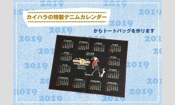 ワークショップ「デニムのカレンダーバッグを作ろう」(主催:ものづくり館 by YKK) イベント画像2