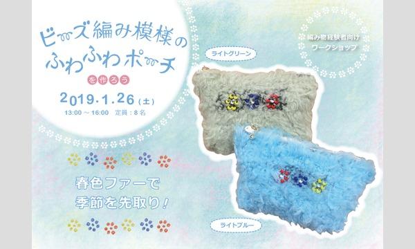 ものづくり館 by YKKのワークショップ「ビーズ編み模様のふわふわポーチを作ろう」(主催:ものづくり館 by YKK)イベント