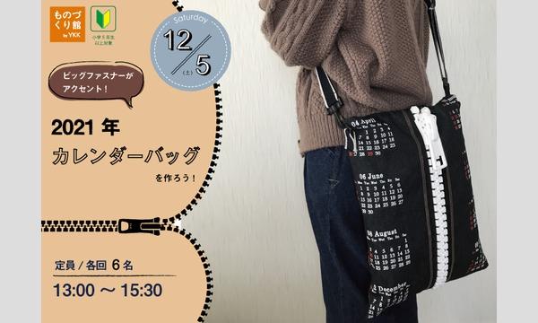 ものづくり館 by YKKのワークショップ「2021年カレンダーバッグを作ろう」(主催:ものづくり館 by YKK)イベント