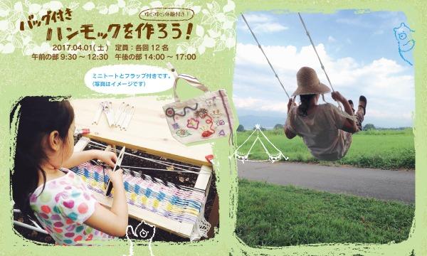 ワークショップ「バッグ付きハンモックを作ろう!」(主催:ものづくり館 by YKK) イベント画像1