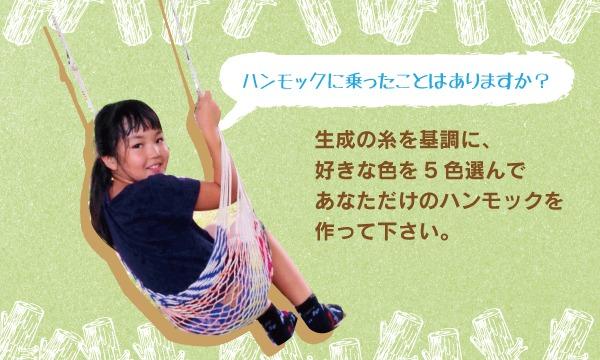 ワークショップ「バッグ付きハンモックを作ろう!」(主催:ものづくり館 by YKK) イベント画像2