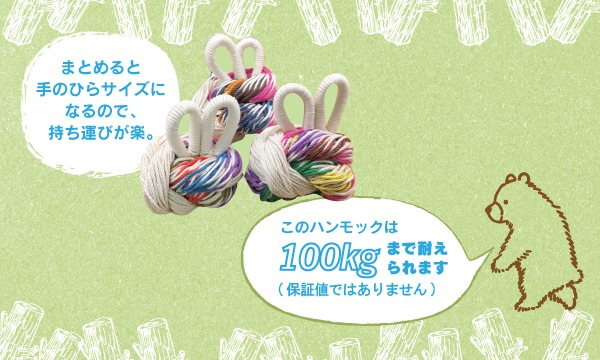 ワークショップ「バッグ付きハンモックを作ろう!」(主催:ものづくり館 by YKK) イベント画像3