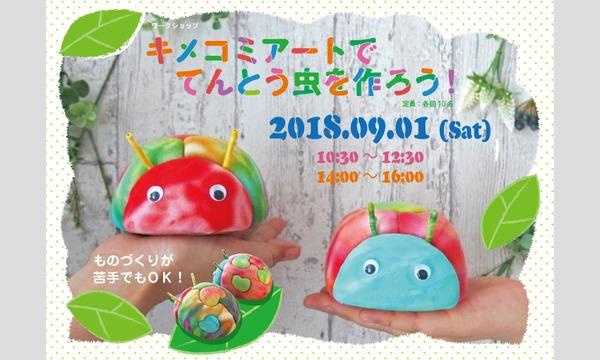ものづくり館 by YKKの[9/1]ワークショップ「キメコミアートで てんとう虫を作ろう!」イベント