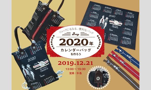 ものづくり館 by YKKのワークショップ「2020年カレンダーバッグを作ろう」(主催:ものづくり館 by YKK)イベント
