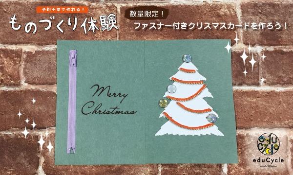 ものづくり館 by YKKの予約不要!ものづくり体験:ファスナー付きクリスマスカードを作ろう!イベント