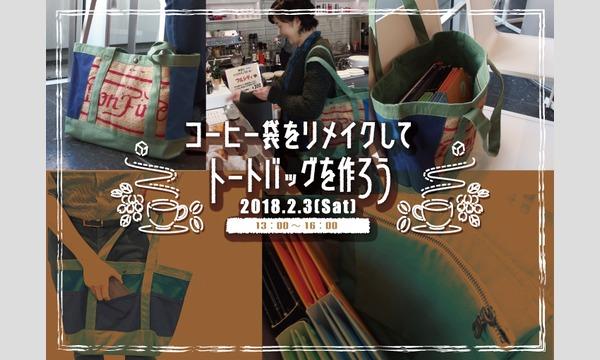 ワークショップ「コーヒー袋をリメイクしてトートバッグ作ろう」(主催:ものづくり館 by YKK)