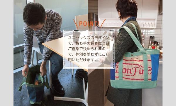 ワークショップ「コーヒー袋をリメイクしてトートバッグ作ろう」(主催:ものづくり館 by YKK) イベント画像2