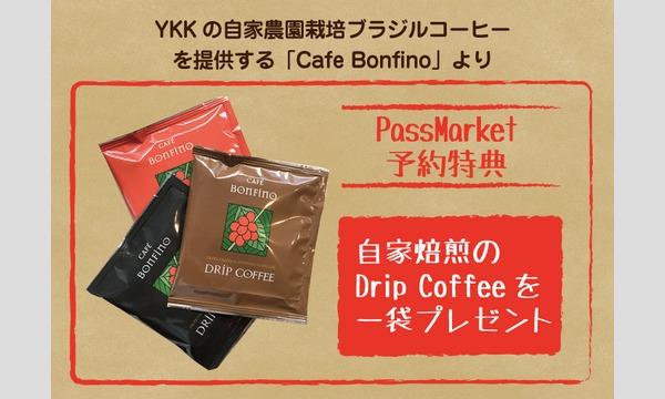 ワークショップ「コーヒー袋をリメイクしてトートバッグ作ろう」(主催:ものづくり館 by YKK) イベント画像3