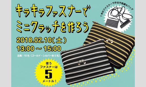 ワークショップ「キラキラファスナーでミニクラッチを作ろう」(主催:ものづくり館 by YKK) in東京イベント