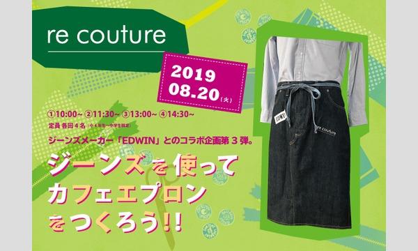 ものづくり館 by YKKの夏休みイベント『ジーンズを使ってカフェエプロンをつくろう』イベント