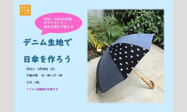 ものづくり館 by YKKのワークショップ「デニム生地で日傘を作ろう」(主催:ものづくり館 by YKK)イベント