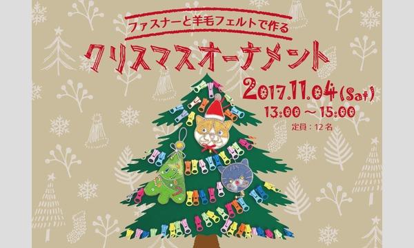 ワークショップ「ファスナーと羊毛フェルトで作るクリスマスオーナメント」(主催:ものづくり館 by YKK) in東京イベント
