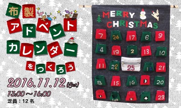 ものづくり館 by YKKのワークショップ「布製アドベントカレンダーをつくろう!」(主催:ものづくり館 by YKK)イベント