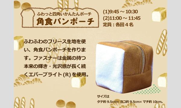 ミニイベント「パンまつり」(主催:ものづくり館 by YKK) イベント画像2