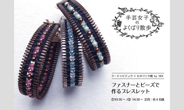 コラボイベント「手芸女子のよくばり散歩」ファスナーとビーズで作るブレスレット in東京イベント