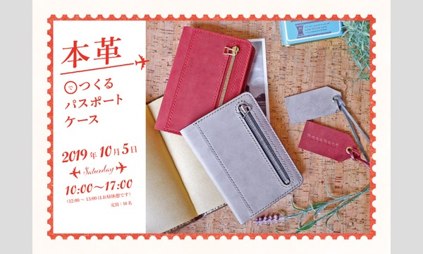 ものづくり館 by YKKのワークショップ「本革でつくるパスポートケース」イベント
