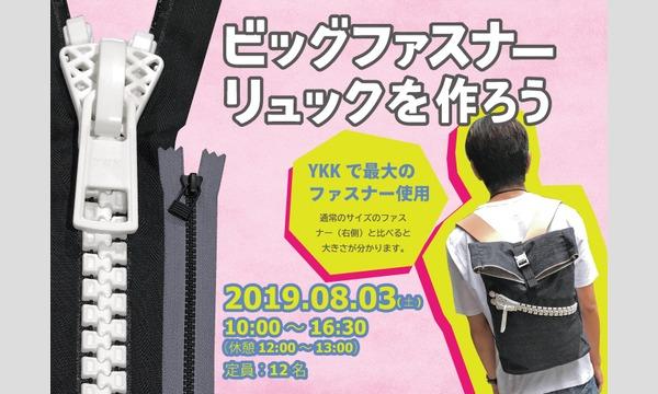 ものづくり館 by YKKのワークショップ「ビッグファスナーリュックを作ろう」(主催:ものづくり館 by YKK)イベント