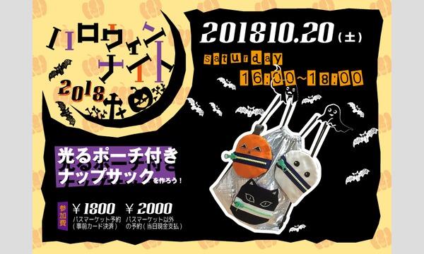 イベント「ハロウィンナイト2018-光るポーチ付きナップサックを作ろう!」(主催:ものづくり館 by YKK) イベント画像1