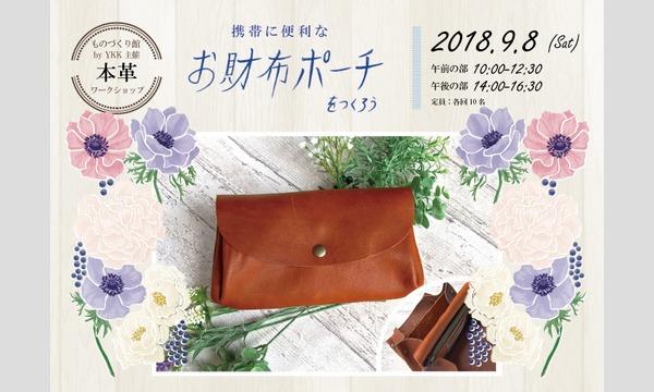 ものづくり館 by YKKのワークショップ「携帯に便利なお財布ポーチをつくろう」イベント