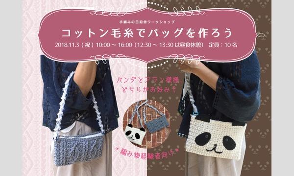 ものづくり館 by YKKの手編みの日記念ワークショップ「コットン毛糸でバッグを作ろう」(主催:ものづくり館 by YKK)イベント