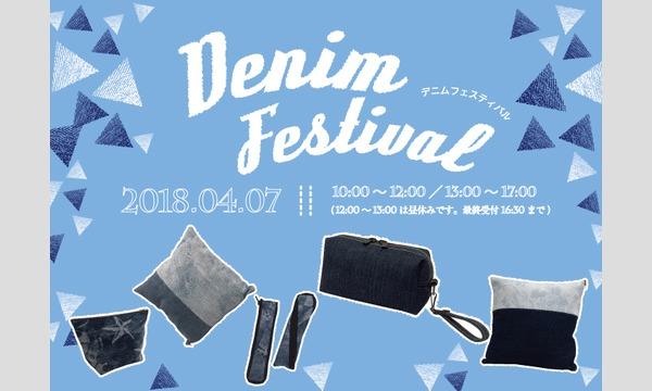ものづくり館 by YKKのイベント「Denim Festival」(主催:ものづくり館 by YKK)イベント