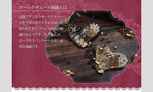 ワークショップ『オートクチュール刺繍でブローチをつくろう』(主催:ものづくり館 by YKK) イベント画像3