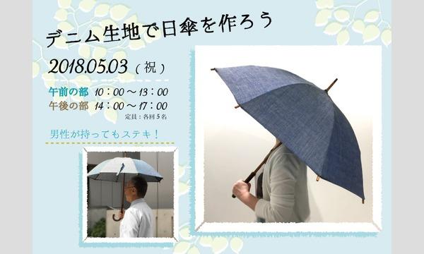 ワークショップ「デニム生地で日傘を作ろう」(主催:ものづくり館 by YKK) イベント画像1