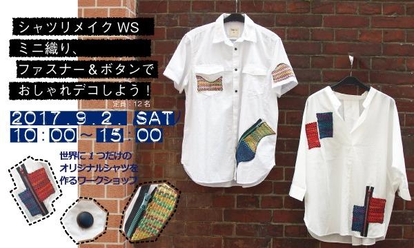 ものづくり館 by YKKのシャツリメイクWS「ミニ織り、ファスナー&ボタンでおしゃれデコしよう!」(主催:ものづくり館 by YKK)イベント