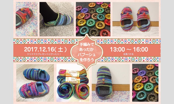 クリスマスワークショップ「手編みであったかバブーシュを作ろう」(主催:ものづくり館 by YKK)