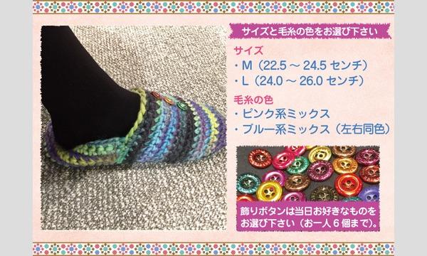クリスマスワークショップ「手編みであったかバブーシュを作ろう」(主催:ものづくり館 by YKK) イベント画像3