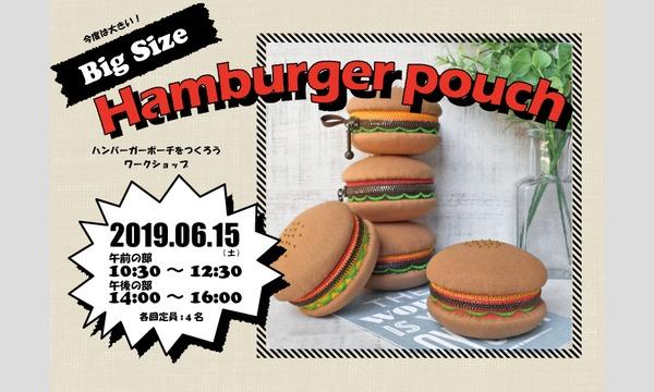 ワークショップ「ハンバーガーポーチをつくろう」(主催:ものづくり館 by YKK) イベント画像1