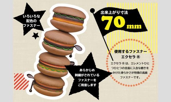ワークショップ「ハンバーガーポーチをつくろう」(主催:ものづくり館 by YKK) イベント画像2