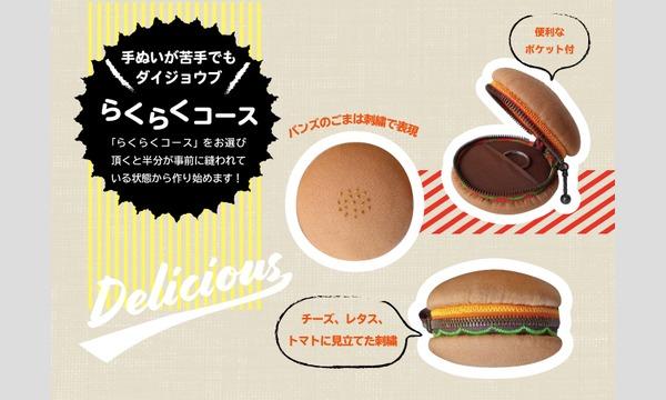 ワークショップ「ハンバーガーポーチをつくろう」(主催:ものづくり館 by YKK) イベント画像3